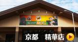 京都 精華店