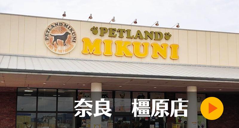 奈良 樫原店